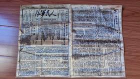 《人民军队》 民国三十八年七月十五日 创刊号——  60周年丝绸版