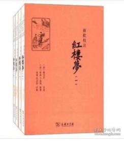 新批校注红楼梦(全四册) 9E14f