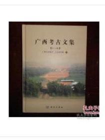 正版  广西考古文集  第五辑    9D09d