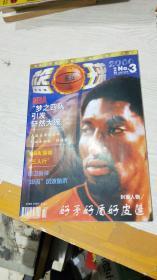 篮球半月刊2000年第3期