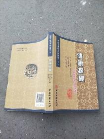 中医名家学术经验集(七): 健康探秘