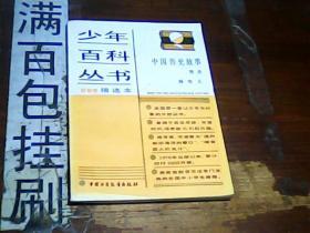 少年百科丛书精选本 中国历史故事 隋唐