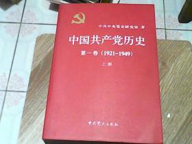 中国共产党历史第一卷上下第二卷上下 四册全