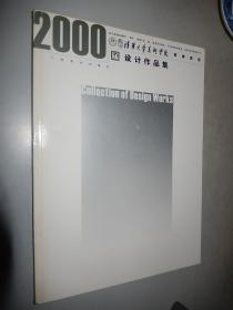 清华大学美术学院2000届设计作品集