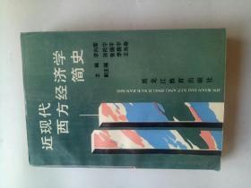 近现代西方经济学简史(作者签赠本,1990年一版一印!)