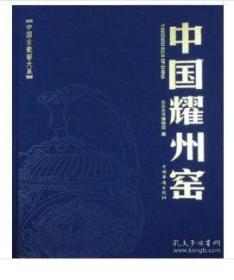 中国古瓷窑大系 中国耀州窑  9D09a