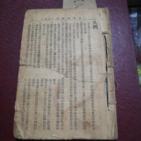 明清两国志 吴三桂演义