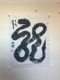 刘湘雪-书法-龙