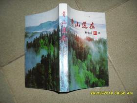 青山还在(85品大32开2007年8月版364页)44513