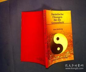 中国道家秘传养生长寿术 德文