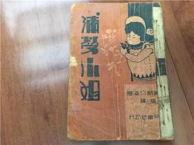 稀见民国老版精品文学《浦劳小姐》(插图版),奥斯汀 原著;董枢 译