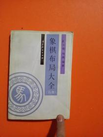 象棋布局大全(马类) 作者 : 赵庆阁 杨典 出版社 : 蜀蓉棋艺出版社