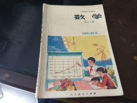 91年印 六年制小学课本 数学 第十二册