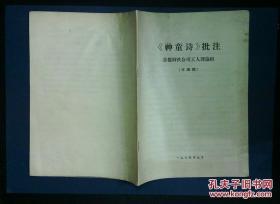 《神童诗》批注 首都钢铁公司工人理论组 (讨论稿) 1974年9月 26页