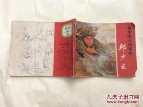 lhh00002集体主义的英雄邱少云连环画毛主席语录一张里面有铅笔写字