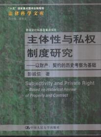 法律科学文库・主体性与私权制度研究――以财产、契约的历史考察为基础