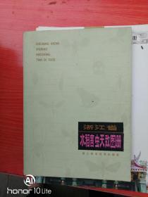 浙江省水稻害虫天敌图册