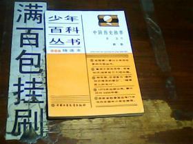 少年百科丛书精选本 中国历史故事 唐 五代