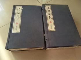西游记   (全5卷)宣纸线装  三国演义(全6册)