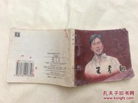 lhh00014王孝和连环画