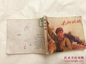 lhh00017南征北战连环画毛主席语录两张