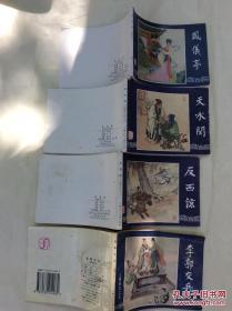 lhh00022三国演义系列连环画四本