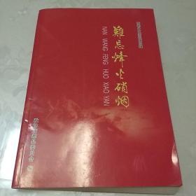 商都文史资料第四辑:难忘烽火硝烟