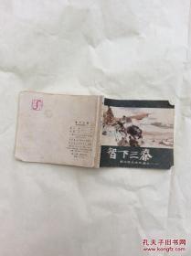 lhh00033智下三秦连环画
