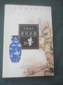中国清代青花瓷器图鉴