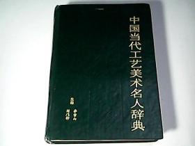 中国当代工艺美术名人辞典