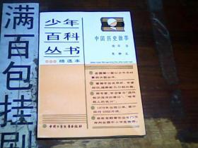 少年百科丛书精选本 中国历史故事 南宋 金