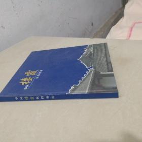 中国栖霞民间艺术 十二生肖剪纸 近全新