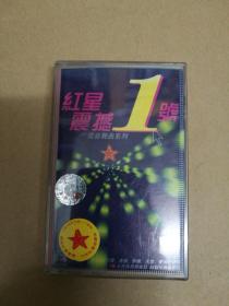 红星震撼1号 田震 / 老狼 / 许巍 / 麦田守望者 / 天堂