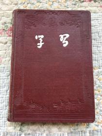 学习笔记本-重要纪念日(带毛泽东、朱德、图像)看图