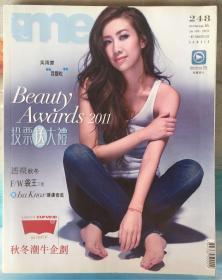 ME!杂志248 吴雨霏封面专访,郑秀文,宋慧乔,官恩娜,杨颖,钟楚红