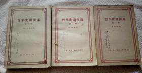 哲学史讲演录 (第1-3卷),1、2卷三联出版社、 3卷商务印书馆