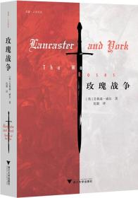 玫瑰战争启真·人文历史