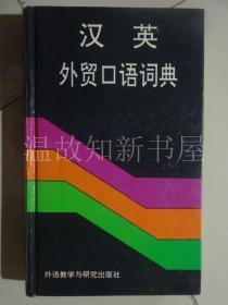 汉英外贸口语词典  (正版现货)