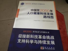 创新2050:中国至2050年人口健康科技发展路线图
