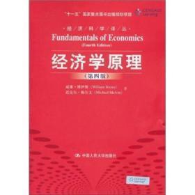 经济学原理:第四版