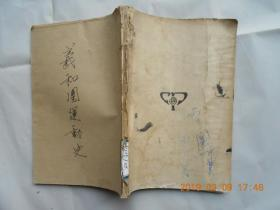 32010《义和国运动史》(新时代史地丛书)民国二十年初版。馆藏