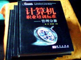 计算机职业培训标准 管理分册 市场分册 教学分册 共三册 精装