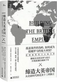 新民说·缔造大英帝国:从史前时代到北美十三州独立  (精装)