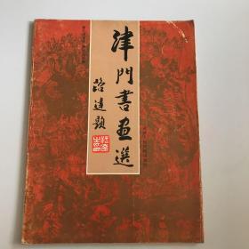 津门书画选