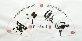 【保真】知名书法家杨向道(道不远人)作品:笑傲江湖