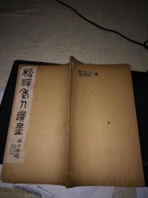 松禅老人遗墨(存下册)16开线装本) 民国11年印   夏口邹王宾