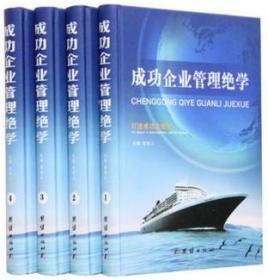 成功企业管理绝学 精装4册   1D30c