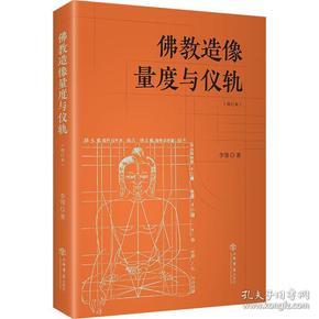 佛教造像量度与仪轨