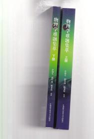 物理学难题集萃:上下册