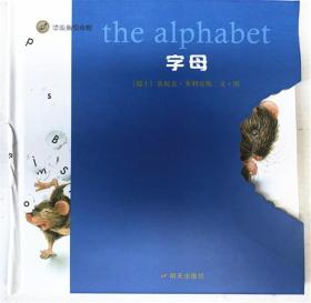 尾单正品 漂流瓶绘本馆 小老鼠无字书 字母   作者 瑞士 莫妮克 沸利克斯 明天出版社